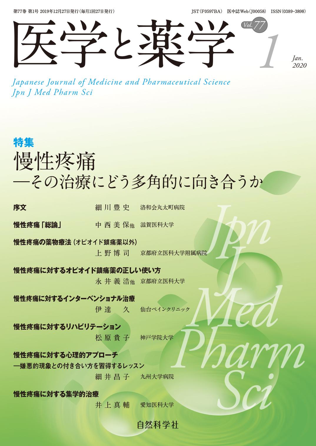 医学と薬学77巻1号2020年1月