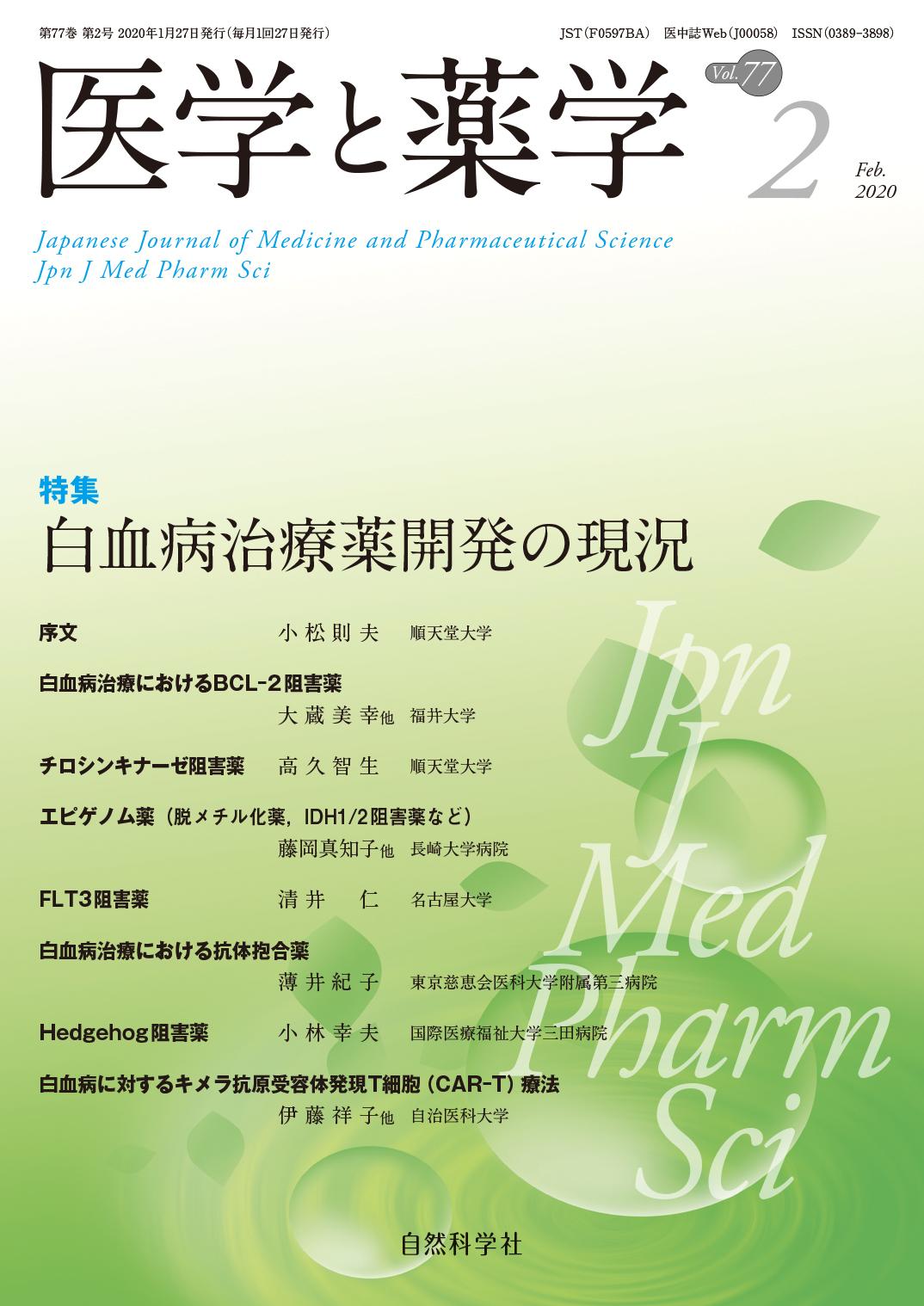 医学と薬学77巻2号2020年2月