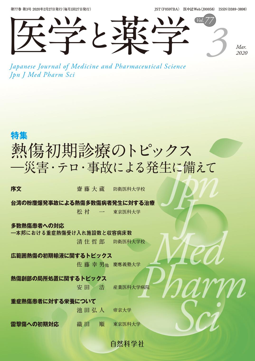 医学と薬学77巻3号2020年3月
