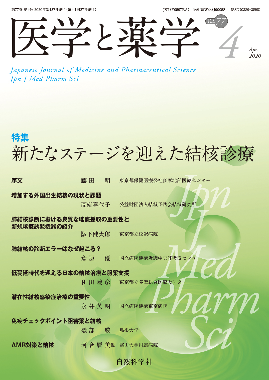 医学と薬学77巻4号2020年4月