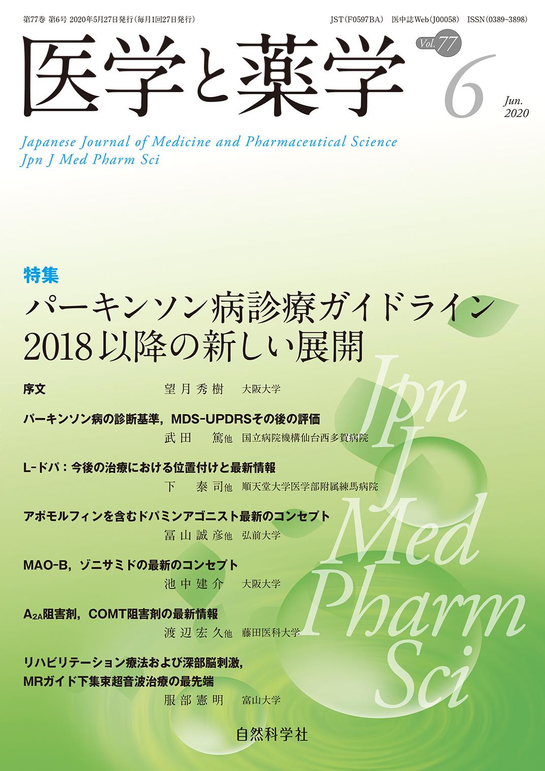 医学と薬学77巻6号2020年6月
