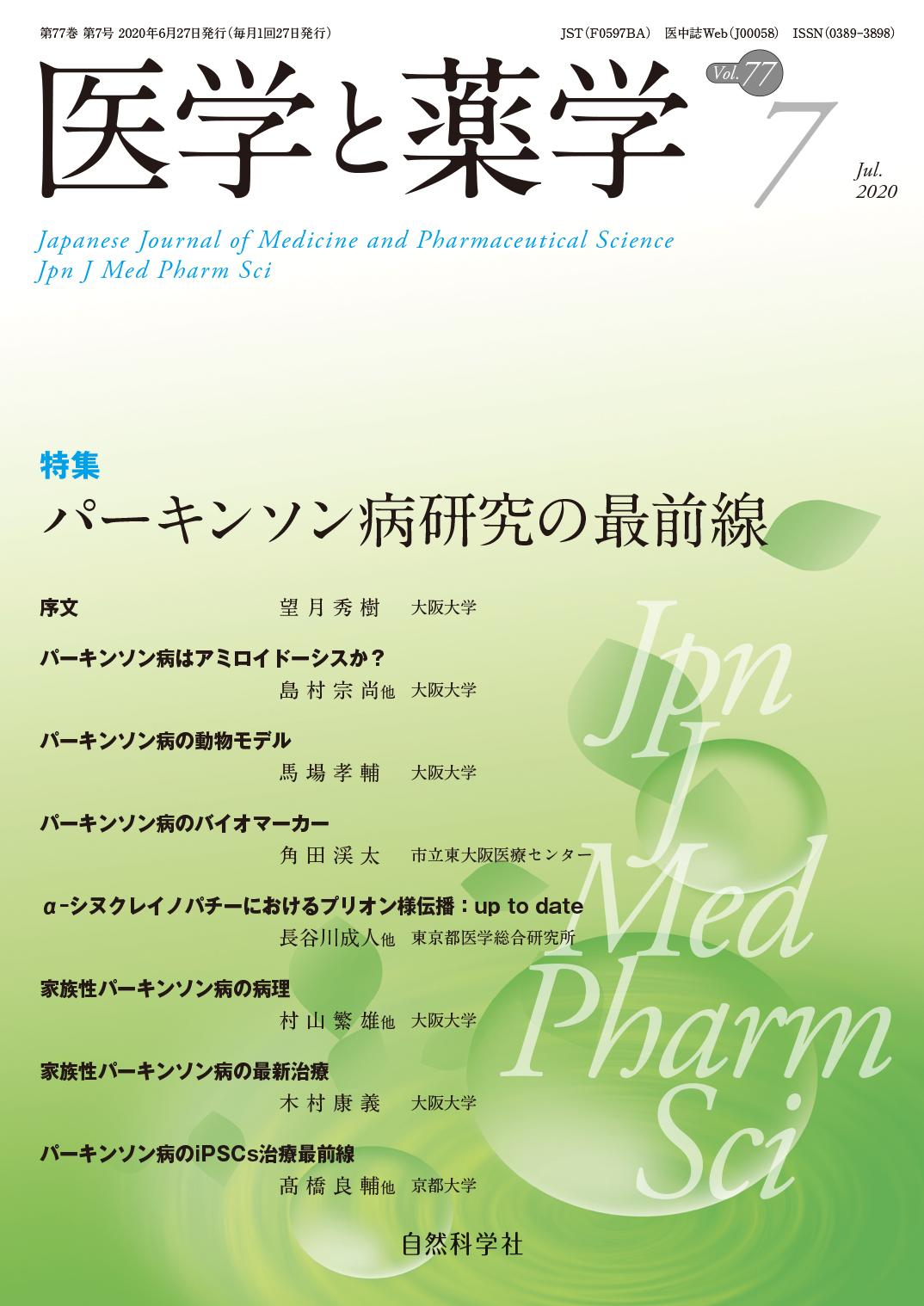 医学と薬学77巻7号2020年7月