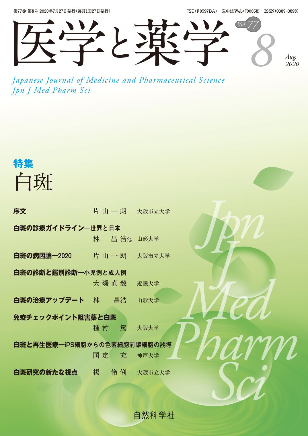 医学と薬学77巻8号2020年8月