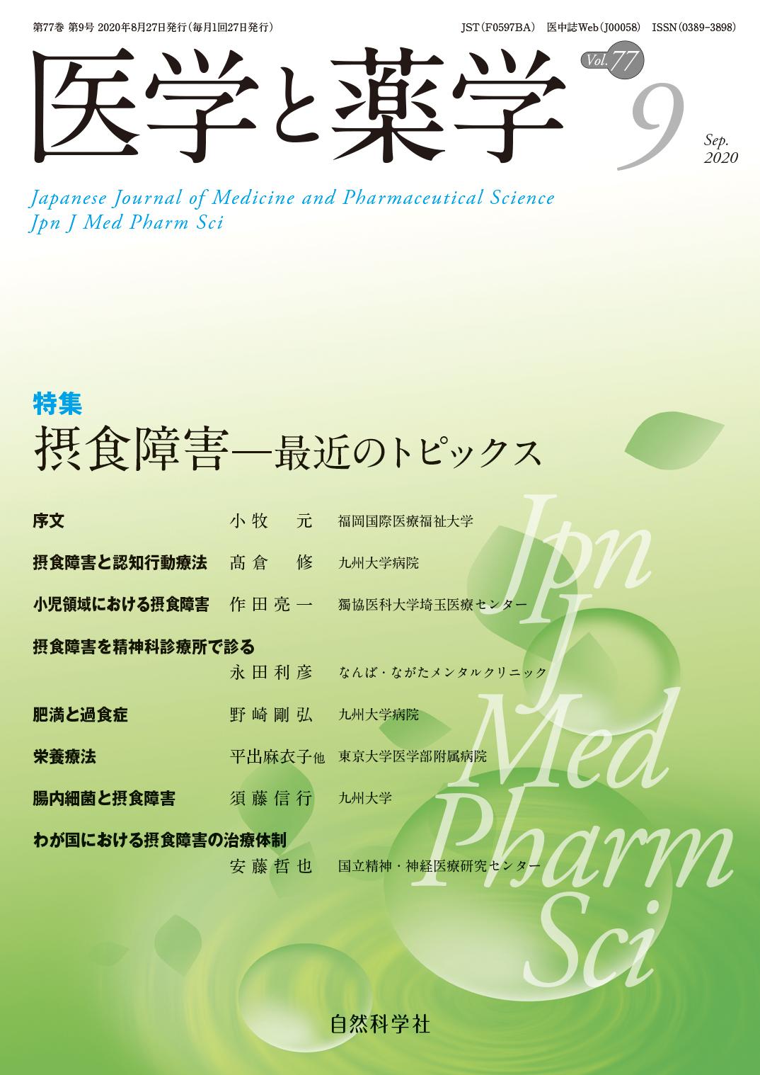 医学と薬学77巻9号2020年9月