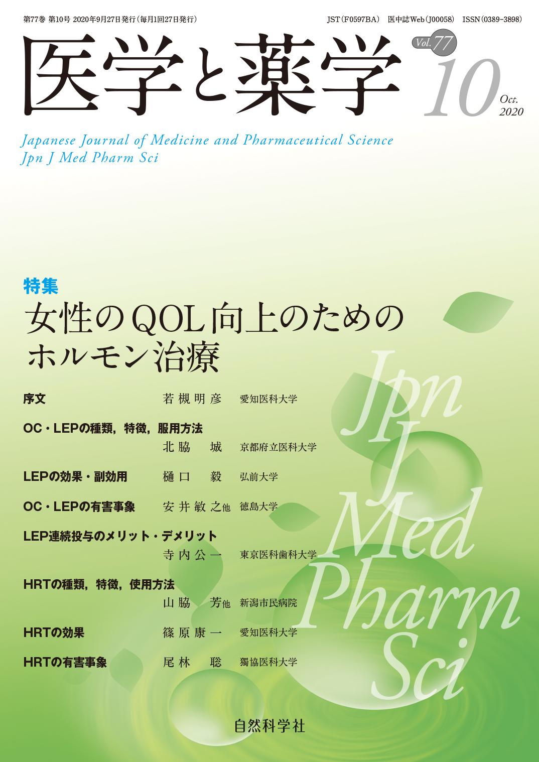 医学と薬学77巻10号2020年10月