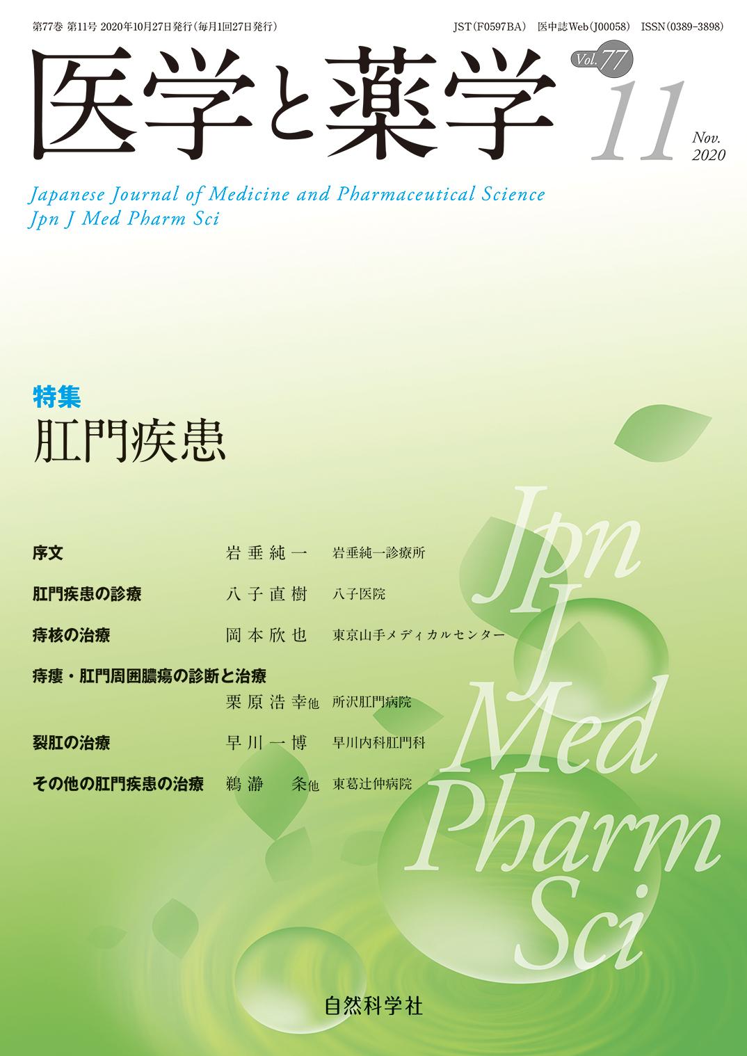 医学と薬学77巻11号2020年11月