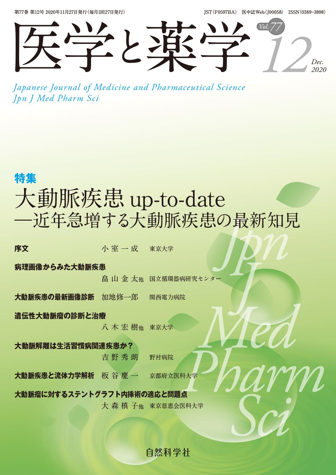 医学と薬学77巻12号2020年12月