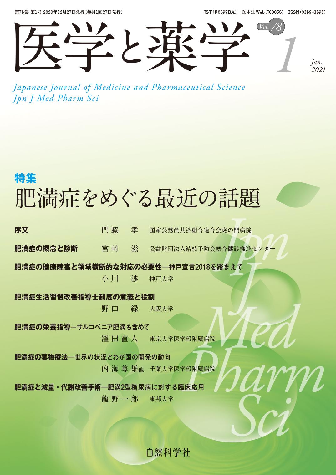 医学と薬学78巻1号2021年1月