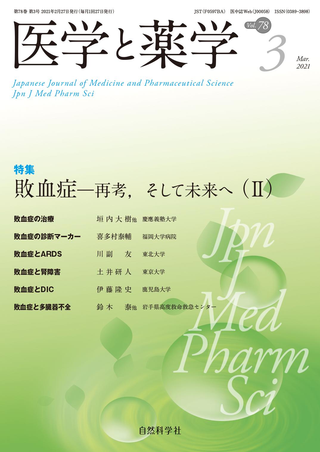 医学と薬学78巻3号2021年3月