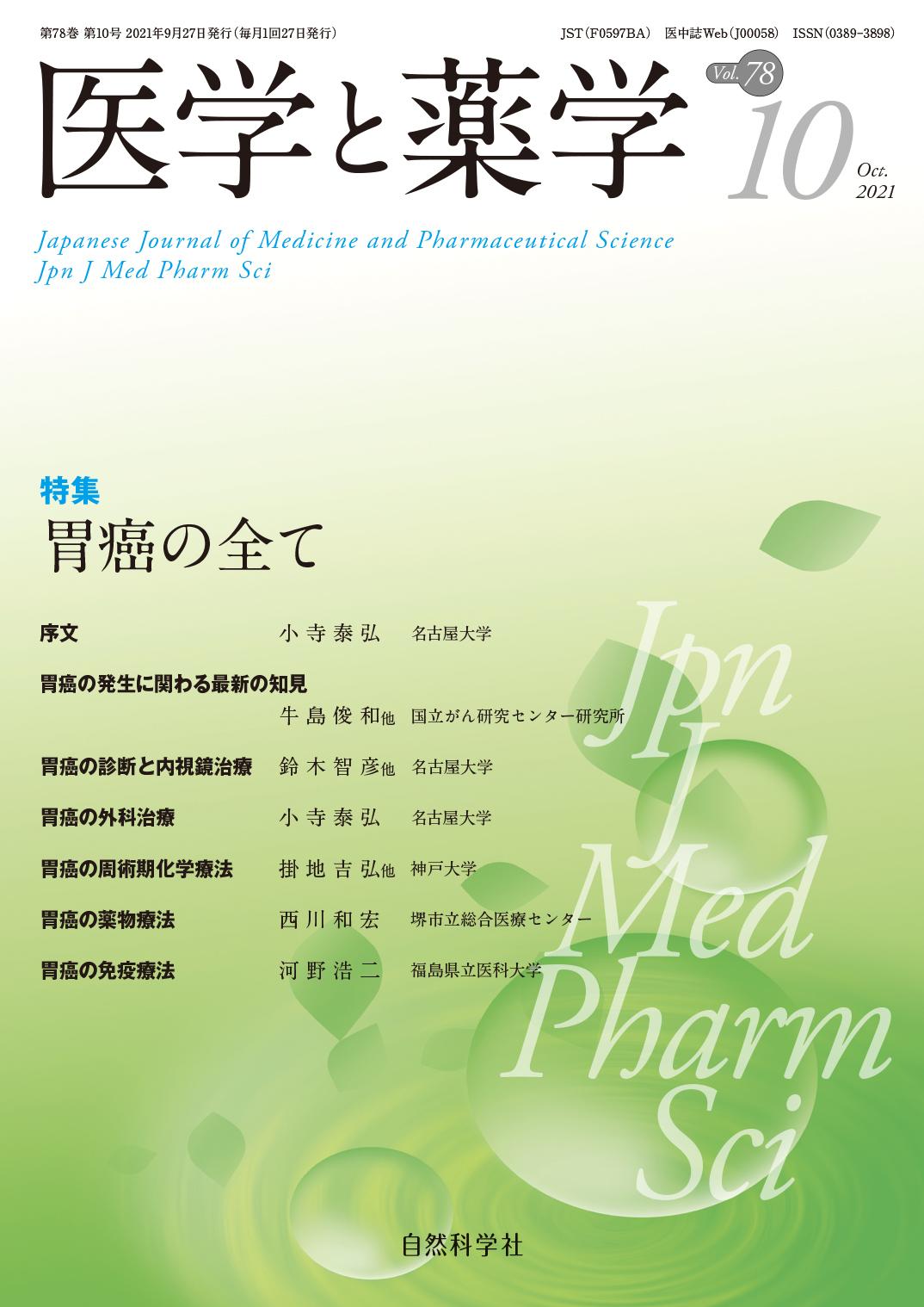 医学と薬学78巻10号2021年10月