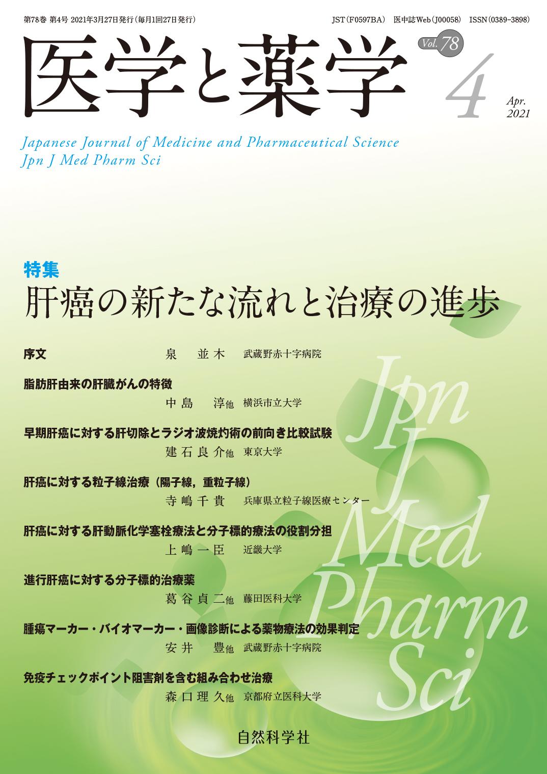 医学と薬学78巻4号2021年4月