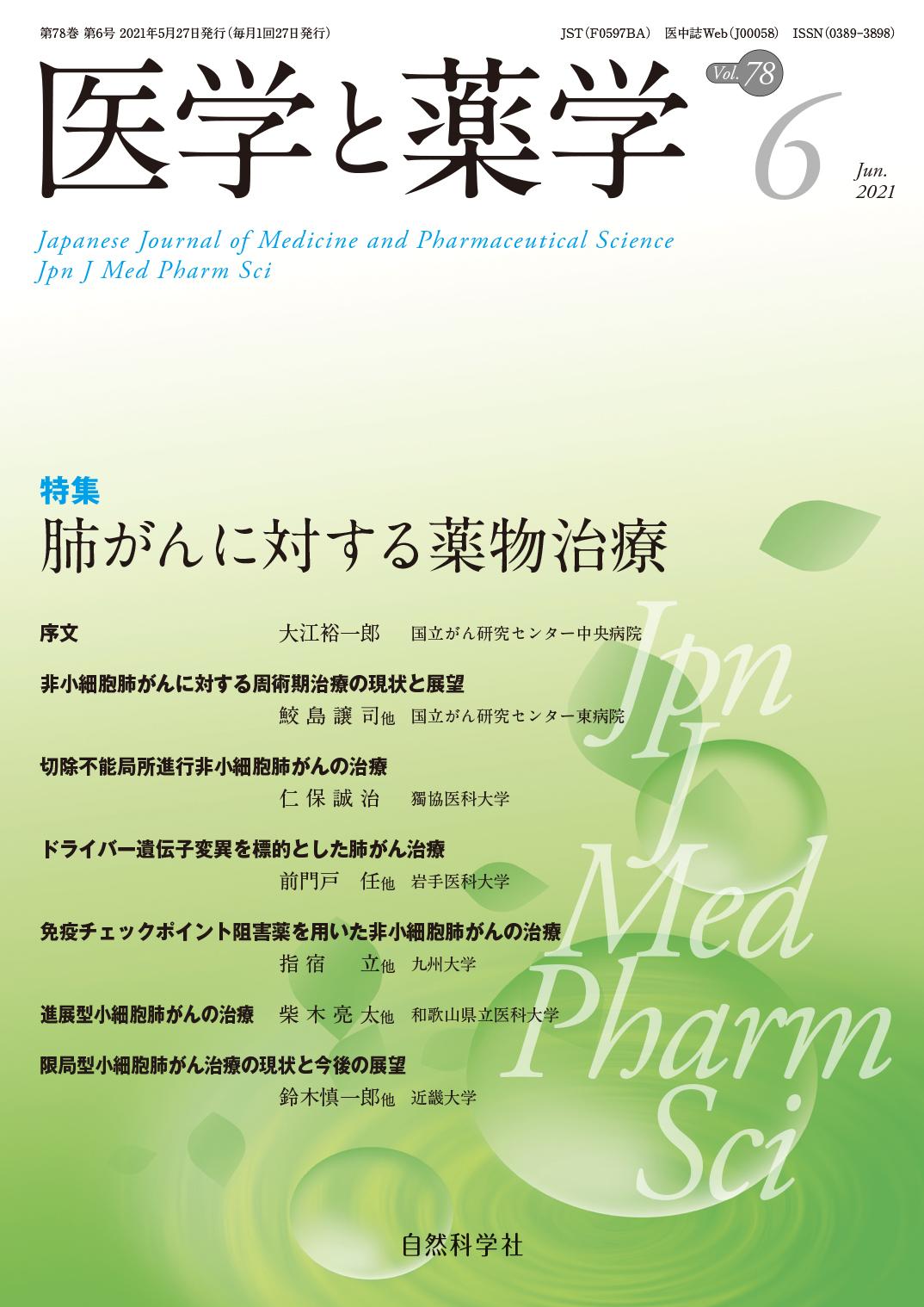 医学と薬学78巻6号2021年6月