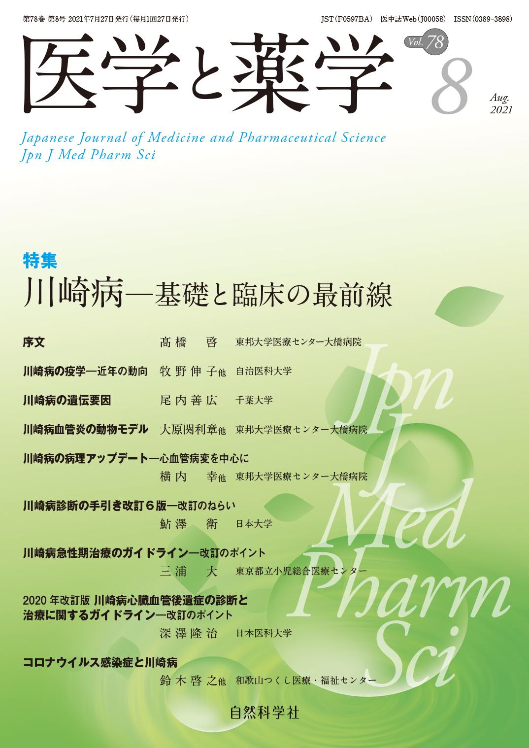 医学と薬学78巻8号2021年8月