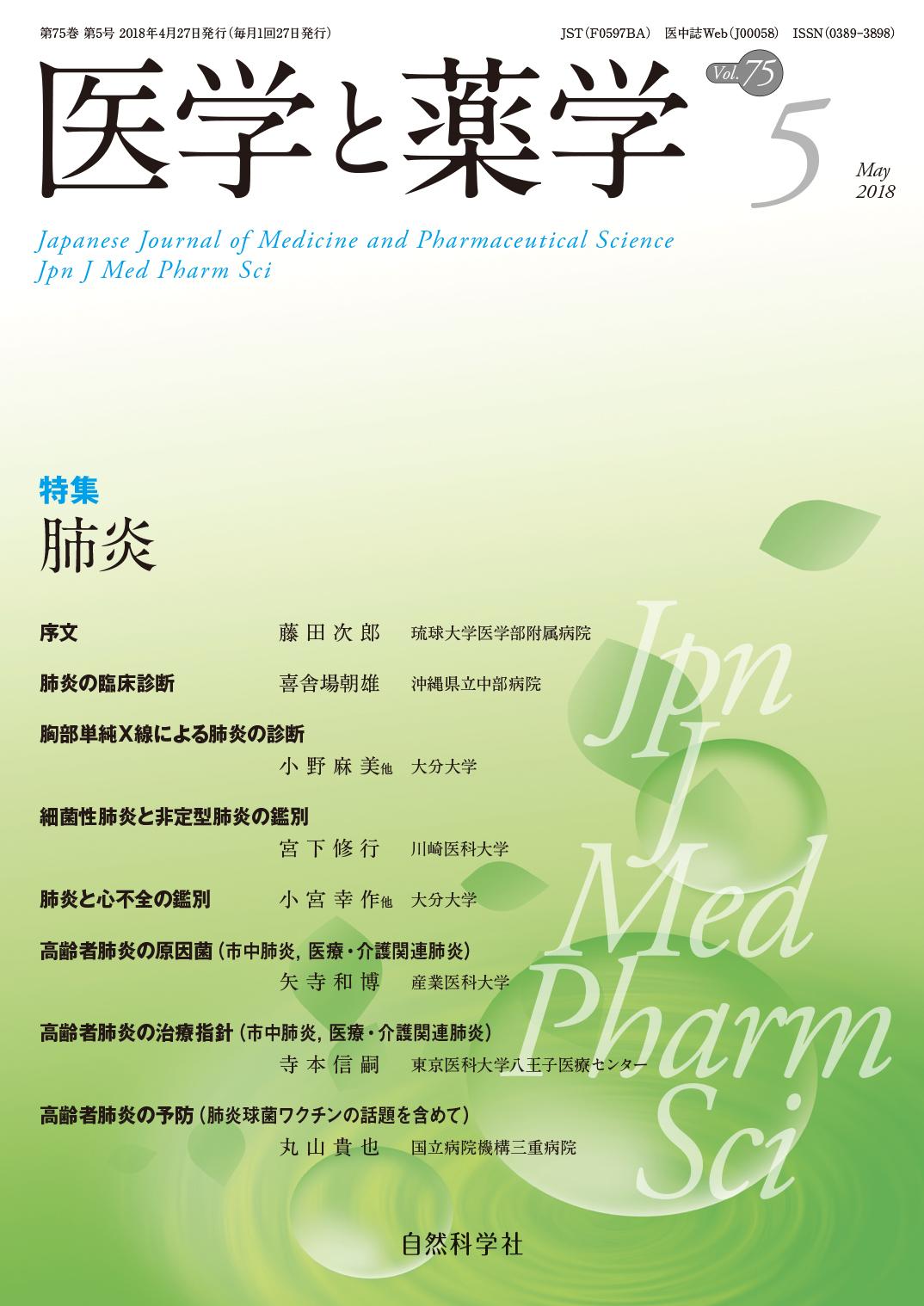 月刊 医学と薬学 最新刊