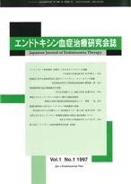 エンドトキシン血症救命治療研究会誌 Vol.1 No.1 1997