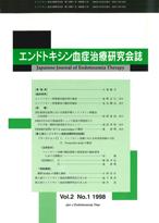 エンドトキシン血症救命治療研究会誌 Vol.2 No.1 1998