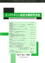 エンドトキシン血症救命治療研究会誌 Vol.3 No.1 1999