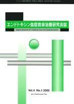 エンドトキシン血症救命治療研究会誌 Vol.4 No.1 2000