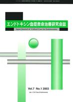 エンドトキシン血症救命治療研究会誌 Vol.7 No.1 2003