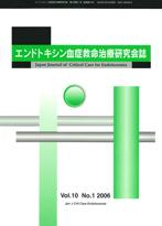 エンドトキシン血症救命治療研究会誌 Vol.10 No.1 2006