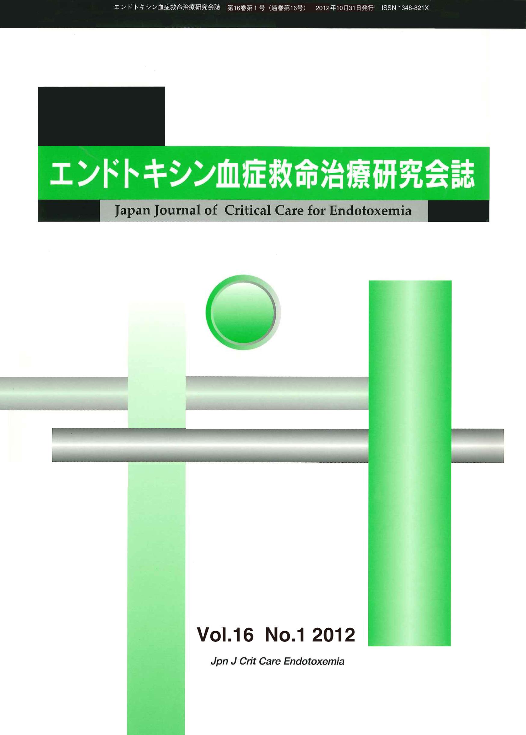エンドトキシン血症救命治療研究会誌 Vol.16 No.1 2012