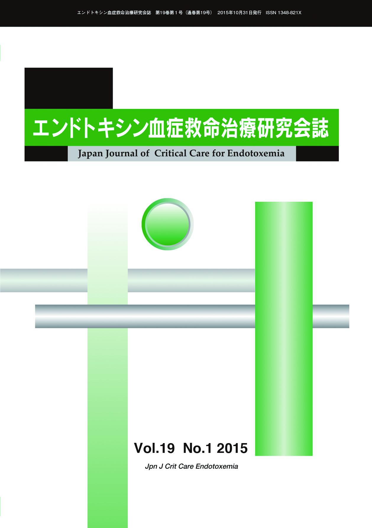 エンドトキシン血症救命治療研究会誌 Vol.19 No.1 2015