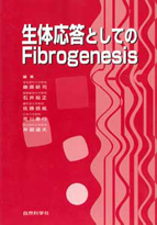 第2回東京肝臓シンポジウム講演集