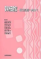 第6回東京肝臓シンポジウム講演集