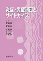 第8回東京肝臓シンポジウム講演集