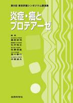 第9回東京肝臓シンポジウム講演集