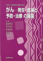 第10回東京肝臓シンポジウム講演集