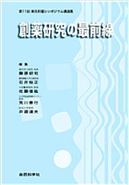 第11回東京肝臓シンポジウム講演集