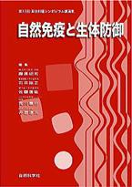 第12回東京肝臓シンポジウム講演集