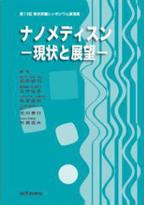 第13回東京肝臓シンポジウム講演集