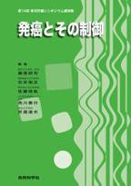 第14回東京肝臓シンポジウム講演集
