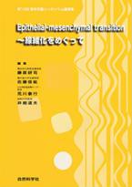 第15回東京肝臓シンポジウム講演集