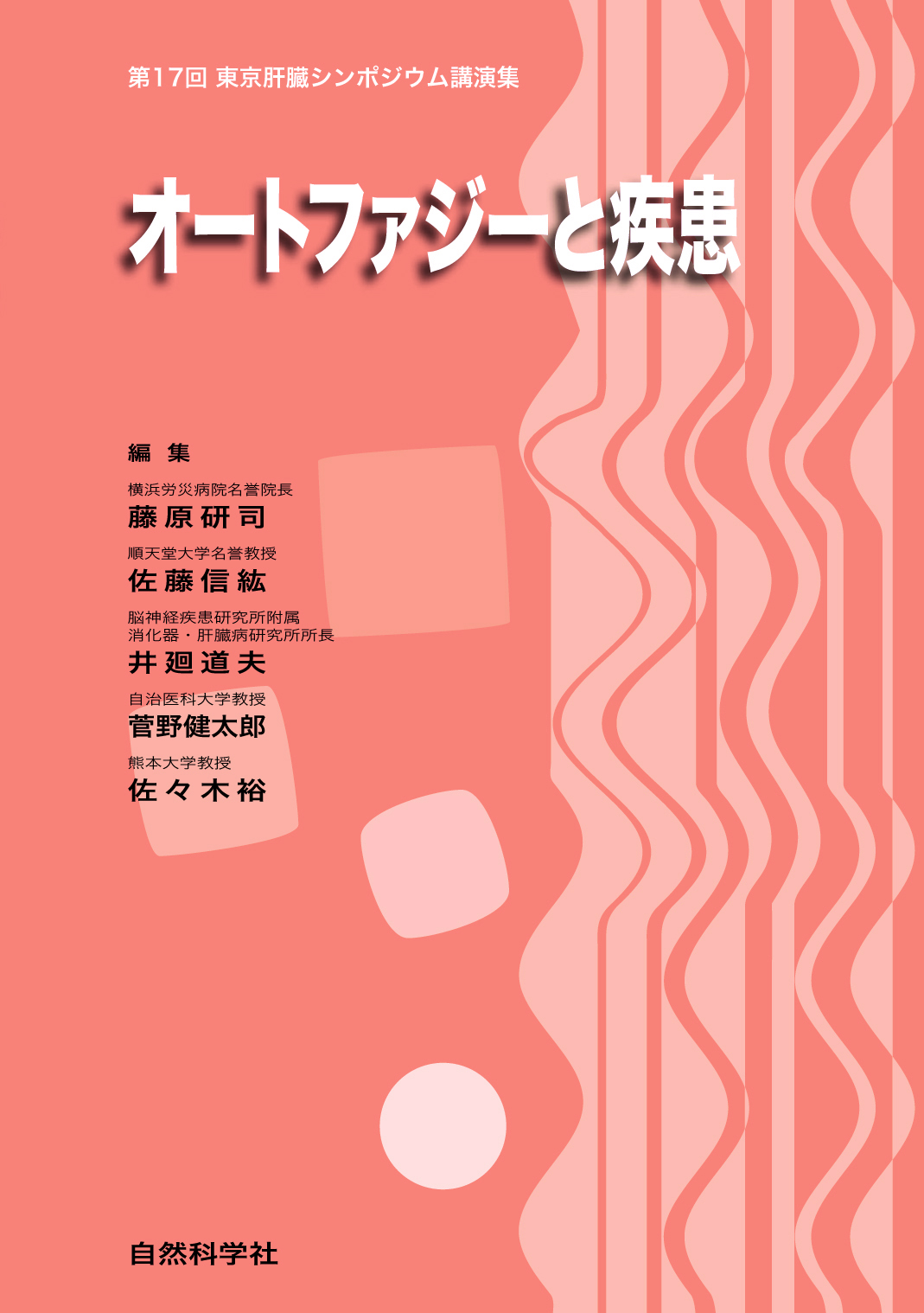 第17回東京肝臓シンポジウム講演集