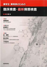 薬学生・薬剤師のための臨床検査・最新病態検査