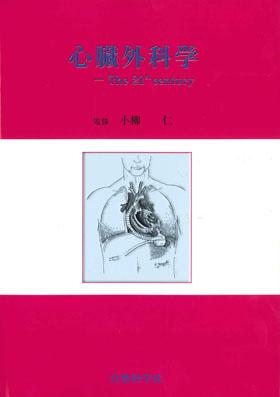 心臓外科学 −The 21st century